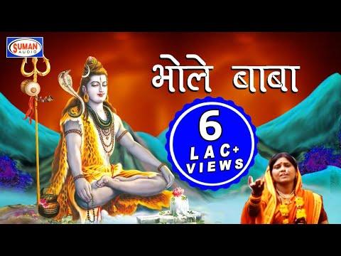 "Gatha Mahadevachi || Marathi Devotional Song || ""Bhole Baba"" || Suman Audio || Anmol Bhajan"