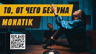 Download MONATIK - «То, от чего без ума» (Official Video) 2018 Mp3 and Videos