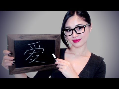 [ASMR] Chinese Teacher Roleplay - Learn How To Write Chinese
