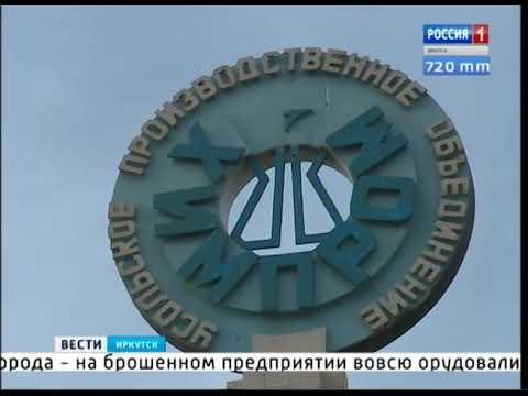 На бывшем «Химпроме» в Усолье Сибирском наконец то усилили охрану