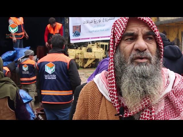 هيئة ساعد الخيرية -  توزيع مدافئ وفحم بتبرع  كريم من فاعل خير
