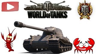 World of tanks - КОРОЛЕВСКИЙ ВЗВОД. СТРИМ