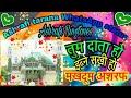 Download New qawwali 2018 Ashrafi ringtone best qawwali songs by ashrafi tarana MP3 song and Music Video