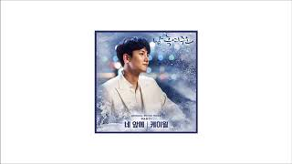 K.Will - 네 앞에(Right In Front Of You)(Melting Me Softly OST Part 1) Instrumental
