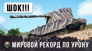 НОВЫЙ МИРОВОЙ РЕКОРД ПО УРОНУ НА ГЛАВНОМ ФУГАСНОМ МОНСТРЕ WORLD OF TANKS!!!