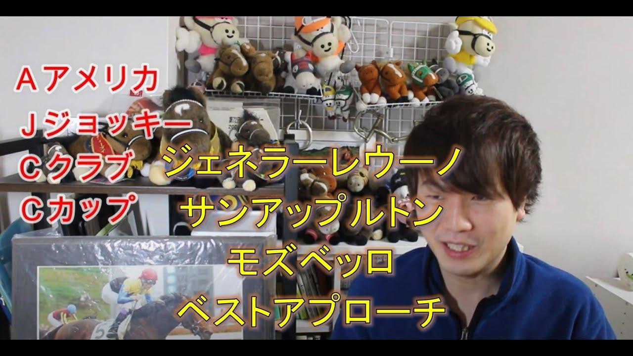【AJCC2021】2週連続単勝万馬券を的中!!させた鈴木ショータの穴馬解説!