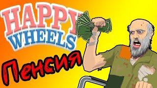Happy Wheels - В Ад за Пенсией - №24