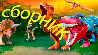 СБОРНИК. ЛЕГО ДИНОЗАВРЫ. Лучшие мультики на русском языке. Lego dinosaurs