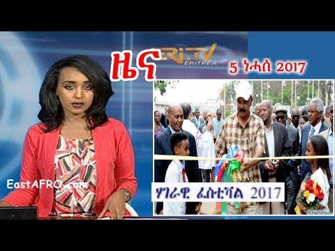Eritrean News ( August 5, 2017) |  Eritrea ERi-TV