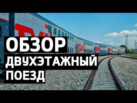 Обзор на двухэтажный поезд РЖД