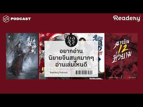 อยากอ่านนิยายจีนสนุกมากๆ อ่านเล่มไหนดี | Readery EP.51