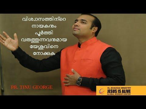 JESUS IS ALIVE   HARVEST TV EPISODE   03-01-18   Pr.TINU GEORGE