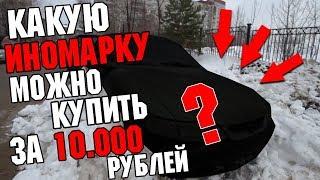 Какую иномарку можно купить за 10 тысяч рублей?
