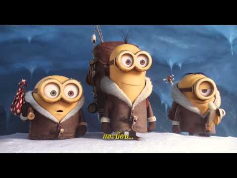 ตัวอย่างหนัง Minions ซับไทย