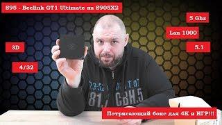 S95 - Beelink GT1 Ultimate на S905X2. Потрясающий бокс для 4К и ИГР!!!