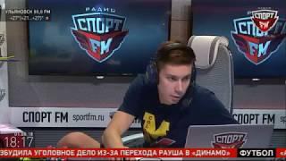 Василий Уткин на Спорт ФМ/ 100% Футбола/ 01.08.18