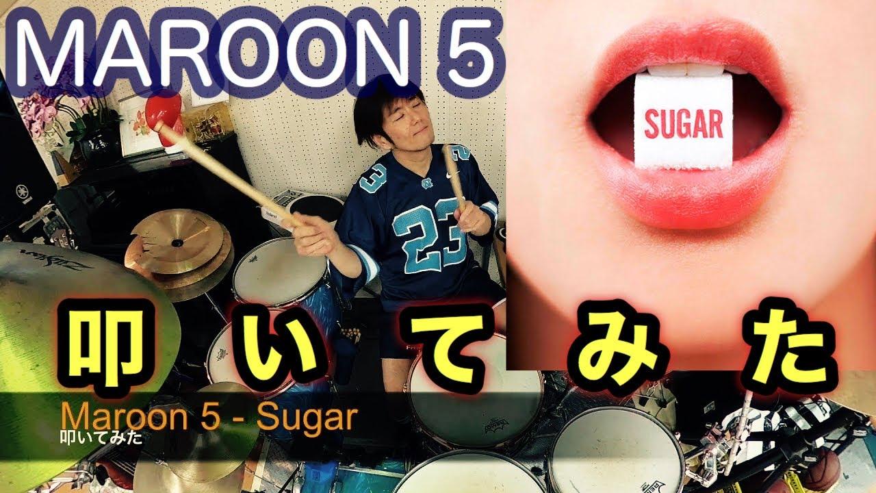 【Maroon 5 - Sugar】結婚式サプライズするMVですが今の状況だと無理すぎるのでYouTubeで楽しみます【叩いてみた】