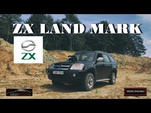 Китайский внедорожник ZX Land Mark Обзор от Сергея Богачёва