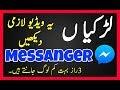 3 FaceBook Messenger Hidden Secrets - FaceBook Messenger Tricks 2017 - Technical- Urdu/Hindi