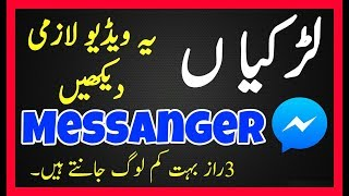 3 FaceBook Messenger Hidden Secrets - FaceBook Messenger Tricks 2017 - Technical- Urdu/Hindi