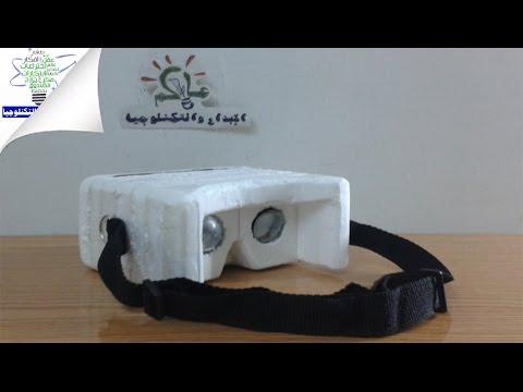 8553886a4 طريقة صناعة نظارة الواقع الإفتراضي VR بمواد منزلية متوفرة ، مع العدسات .