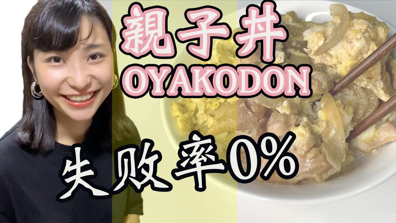 简单日本料理 - 親子丼,一次就成功|How to make simple Japanese food - Oyakodon