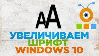 Как Увеличить Размер Шрифта в Windows 10 | Большой Шрифт в Windows 10