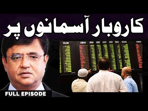 Pakistani Business Rise - Dunya Kamran Khan Ke Sath - 8 May 2017- Dunya News