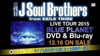 三代目 J Soul Brothers from EXILE TRIBE / 『BLUE PLANET』LIVE DVD CM