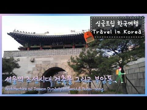 [싱글트립] 홍지문, 세검정과 부암동, Architecture of Joseon Dynasty in Seoul & Buam-dong, Travel in Korea
