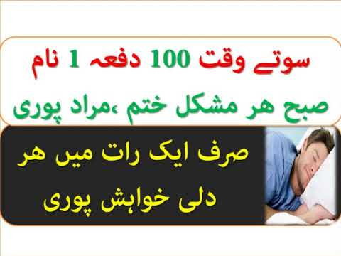 Wazifa For any Hajat Urdu| رات کو پڑھیں اور صبح ہر مراد پوری |Learn Islam Qurani Wazifa For Hajat