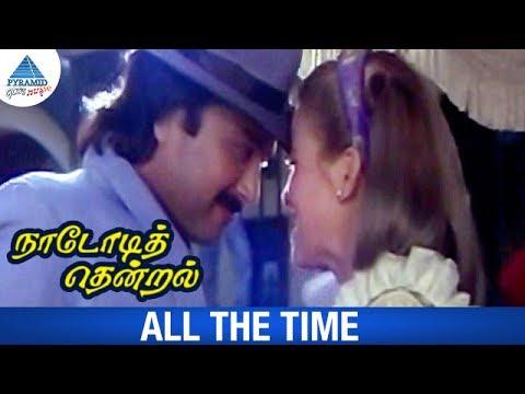 Nadodi Thendral - Karthik Ranjitha Tamil Songs Music Ilaiyaraja