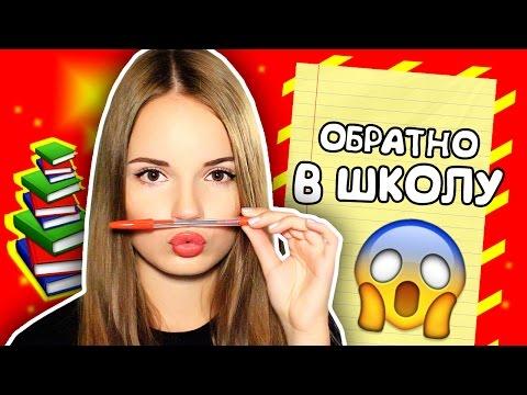 видео: Снова в ШКОЛУ!!! ☀ Советы, Q&A, я иду в свою школу!?