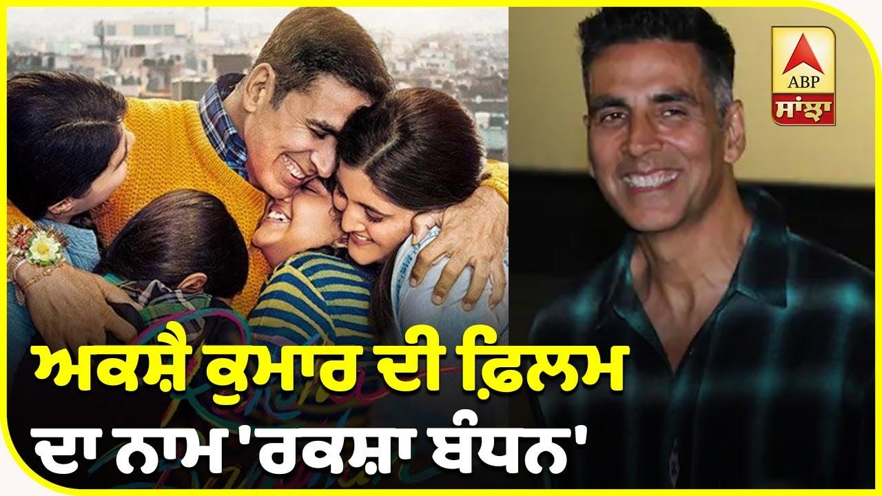Akshay Kumar announce new film on Rakhi | Raksha Bandhan | Dedicates to sister Alka | ABP Sanjha