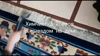 Смотреть видео химчистка в махачкале