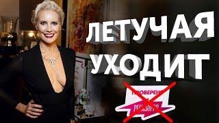 Первый канал официально подтвердил назначение Елены Летучей
