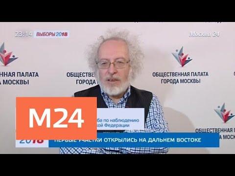 Как будут работать наблюдатели на выборах - Москва 24