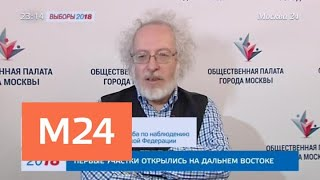 Смотреть видео Как будут работать наблюдатели на выборах - Москва 24 онлайн