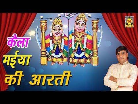 कैला मैया स्पेशल आरती   Kaila Maiya Spesal Aarti   Ramdhan Gujjar   New Kaila Maiya Bhajan