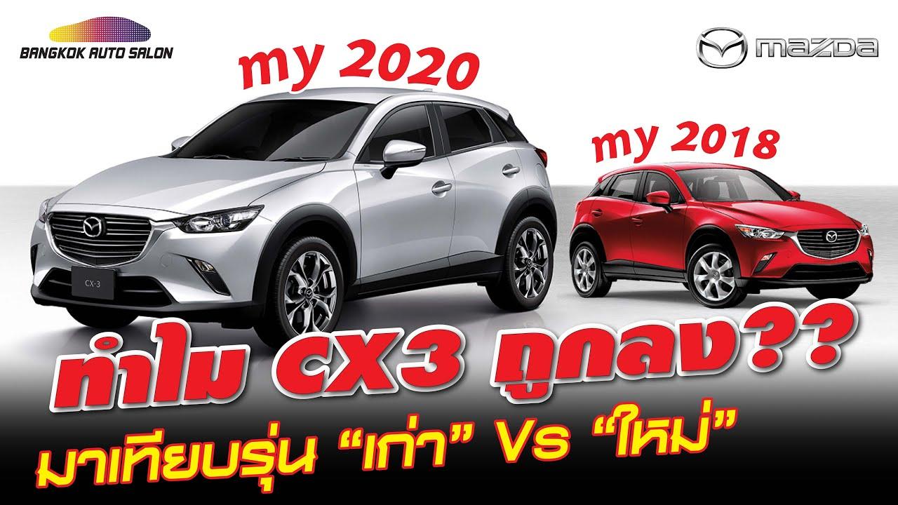 "LIVE: ทำไมถึง Mazda CX3 ถูกลง มาเทียบรุ่น ""เก่า"" Vs ""ใหม่"""