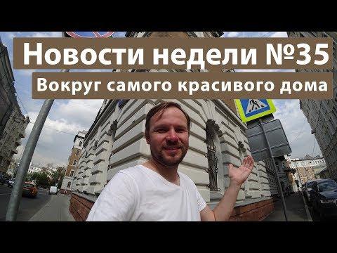 Семь новых станций метро и самый красивый дом Москвы