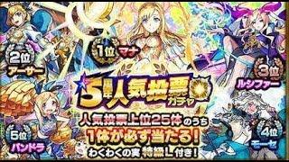 【モンスト】人気投稿ガチャ&モン玉level5引く