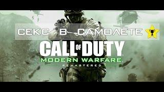Call of Duty: Modern Warfare Remastered - Mile High Club / Секс в самолете