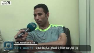 مصر العربية  وائل القبانى يوجه رسالة نارية للمسئولون عن الرياضة المصرية