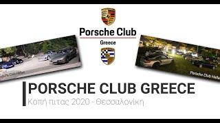 PORSCHE CLUB GREECE - κοπή πίτας 2020