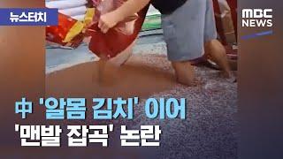 中 '알몸 김치' 이어 '맨발 잡곡' 논란 (2021.…