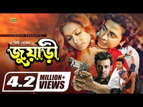 Bangla HD Movie | Juari | জুয়াড়ি | Full Movie | HD1080p | Shakib Khan | Popy | Helal Khan