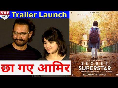 Secret Superstar का Trailer Release, Zaira के बारे में Aamir ने कही बड़ी बात !Must Watch