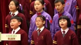 佛教中華康山學校 - 良師誦1