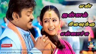 என் ஜன்னல் நிலவுக்கு என்னாச்சு | En Janal Nilavuku | Chokka Thangam | Vijayakanth | Soundarya | HD